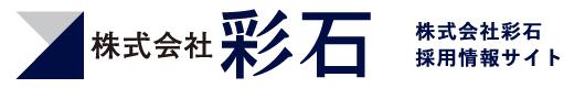 株式会社彩石採用サイト